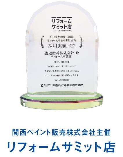 関西ペイント販売株式会社主催 リフォームサミット店