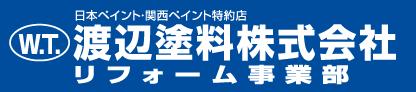 渡辺塗料株式会社 リフォーム事業部